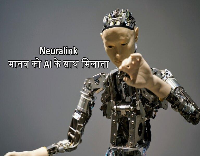 Neuralink मानव को AI के साथ मिलाना