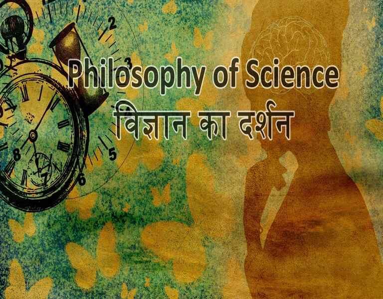 Philosophy of Science विज्ञान का दर्शन