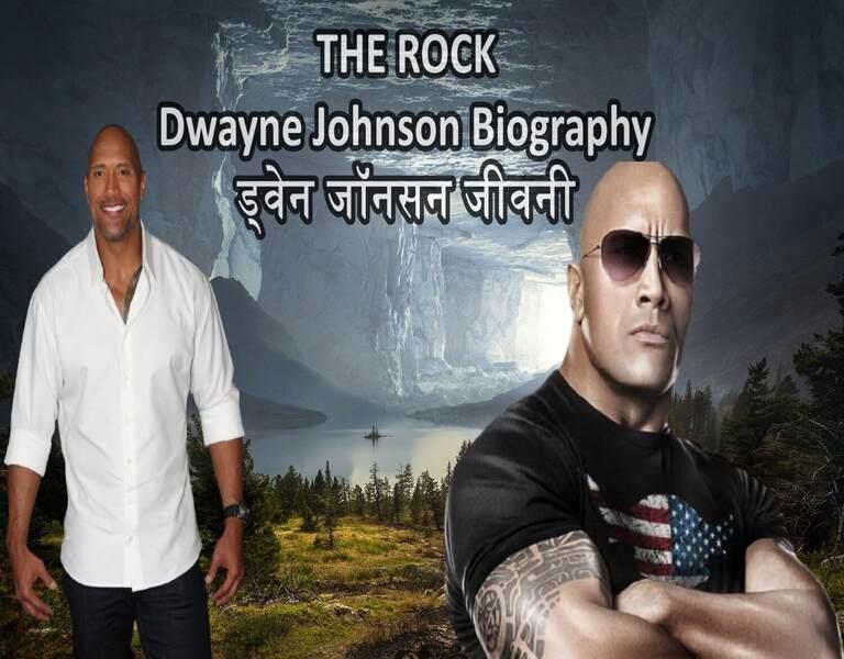 THE ROCK Dwayne Johnson Biography ड्वेन जॉनसन जीवनी