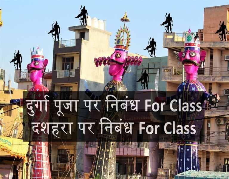 दुर्गा पूजा पर निबंध For Class दशहरा पर निबंध For Class