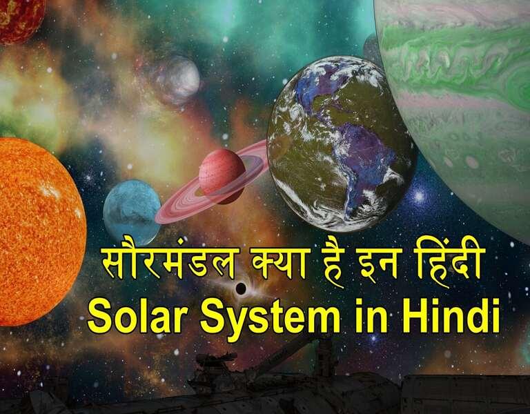 सौरमंडल क्या है इन हिंदी, Solar System in Hindi