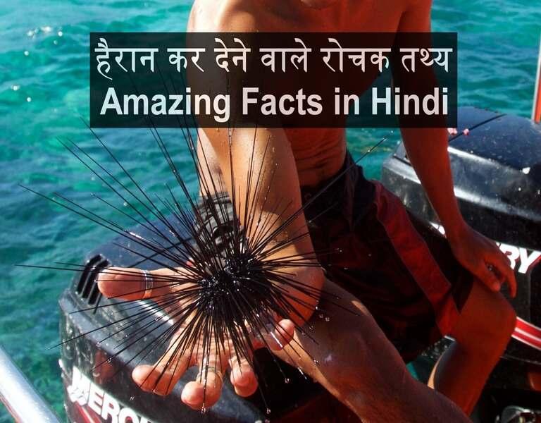 हैरान कर देने वाले रोचक तथ्य Amazing Facts in Hindi