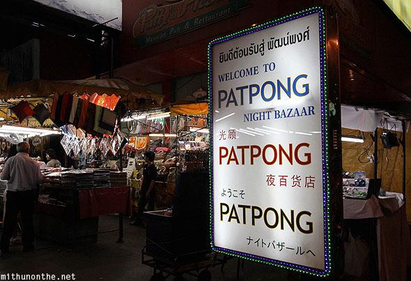 patpong-night-market-1