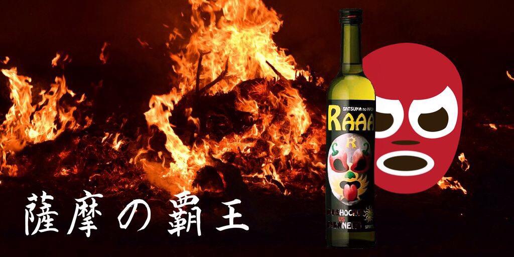煉獄の辛さに酔いしれろ。「薩摩の覇王RAAA」