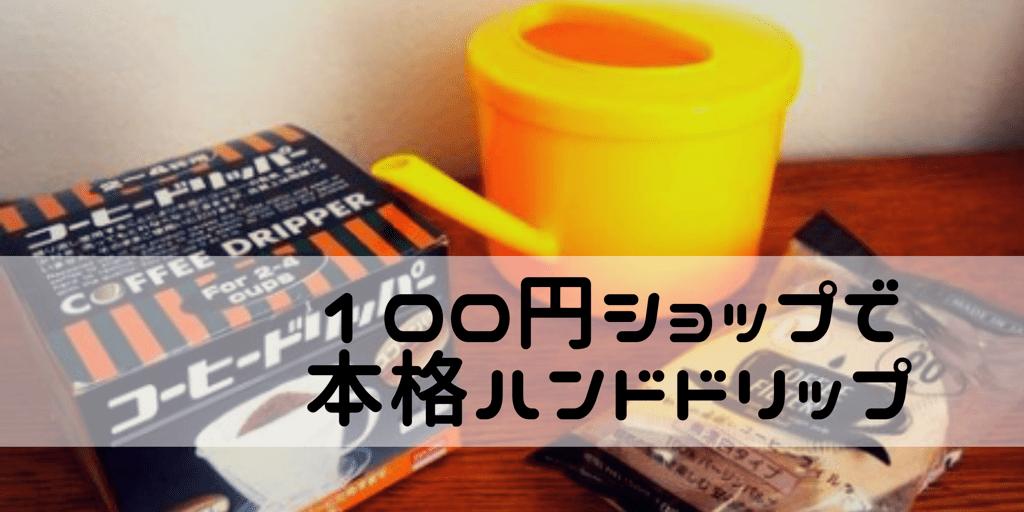 100円ショップで始めるハンドドリップ生活【100均で本格コーヒー】