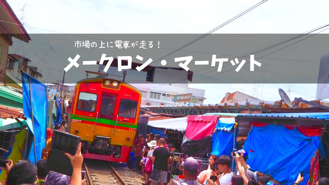 市場の上に列車が走る驚異!メークロン市場!【タイ・バンコク近郊】