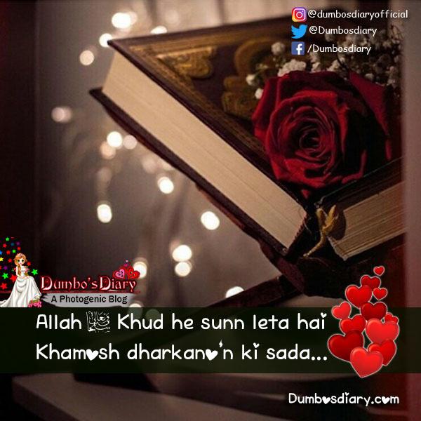 Islamic Photos With Beautiful Islamic poetry