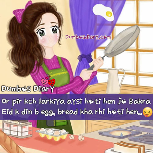 Best Eid ul Azha funny Messages, Poetry, Quotes in Urdu/Hindi