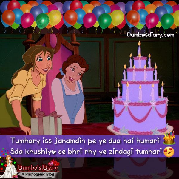 Happy Birthday Images With Poetry In Hindi Or Urdu