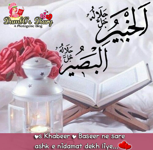 Ramadan Kareem Mubarak