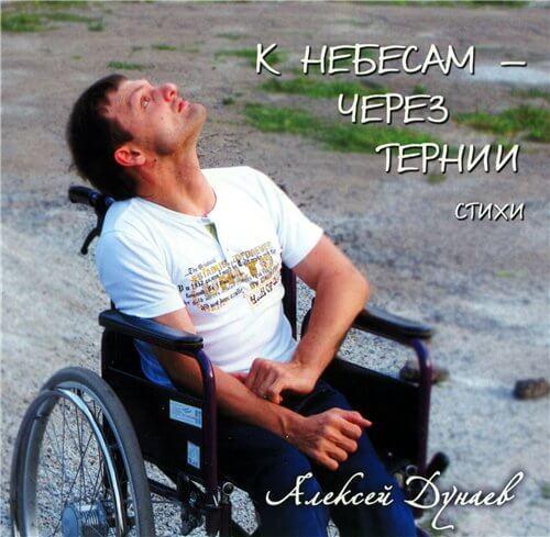 Алексей Дунаев - К Небесам - через тернии (2011)
