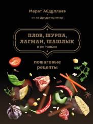 "М.Абдуллаев ""Плов, шурпа, лагман, шашлык и не только"""