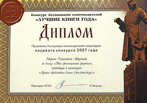 """диплом за книгу """"Мои оригинальные рецепты"""""""
