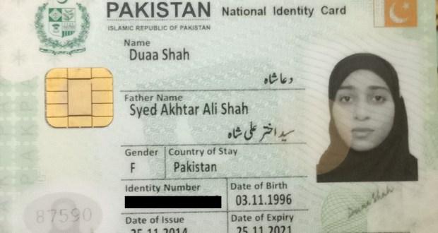 شناختی کارڈ کی کاپی نمبر پر کالی سیاہی پھیر کر دی جائے