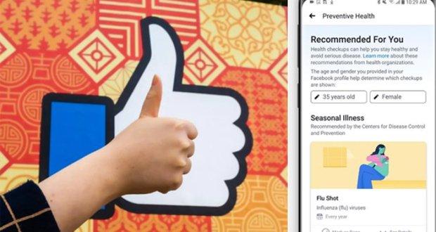 فیس بک اب آپ کی صحت کا بھی خیال رکھے گی