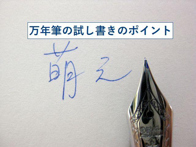 いい出合いのために知っておきたい、万年筆の試し書きのポイント