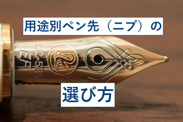 どんな文字を書く?絵を描くときは?万年筆の用途別ペン先の太さ