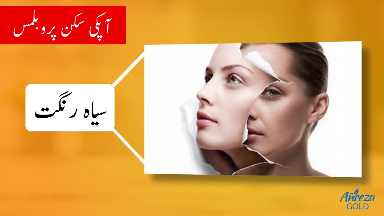 Aneeza-beauty-cream-video-advertise-make-for-my-client
