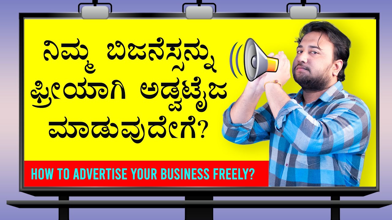 Business-Lesson-13-Advertise-Your-Business-Freely