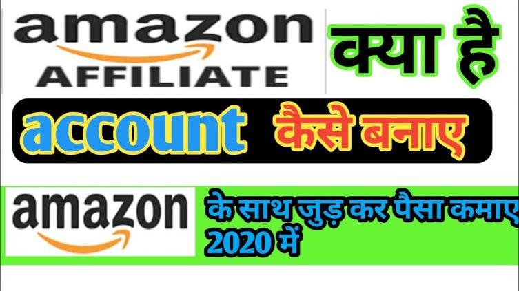Amazon affiliate account kaise banaye Amazon affiliat kya haiamazon affiliate marketing - Amazon affiliate account kaise banaye| Amazon affiliat kya hai|amazon affiliate marketing