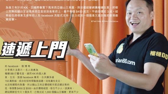 榴槤 BB 網購貓山王速遞上門 (Like Magazine / 2015-08-19)