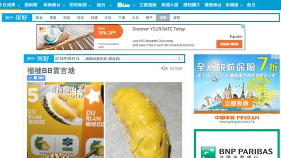 榴槤 BB 震官塘 (鄧達智) (蘋果日報 / 2016-09-13 )