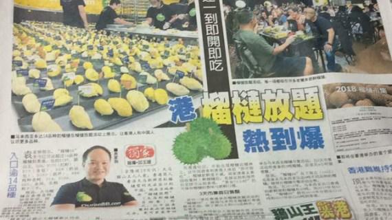空運一到即開即吃 港榴槤放題熱到爆 (中國報 (馬來西亞) / 2018-01-13)