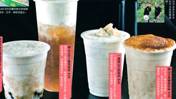 馬拉自家果園種植 工廈榴槤茶飲店 (新假期周刊 / 2018-06-22)
