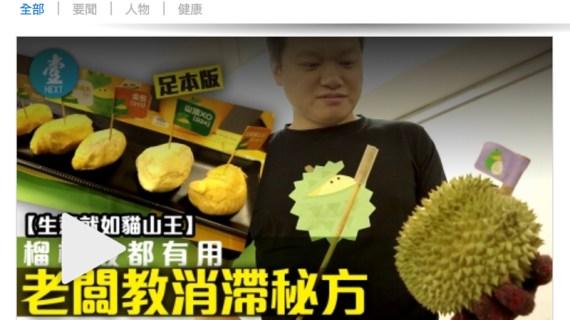 【生意就如貓山王】榴槤殼都有用 老闆教消滯秘方 (壹週刊 / 2018-08-13)