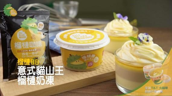 意式貓山王榴槤奶凍