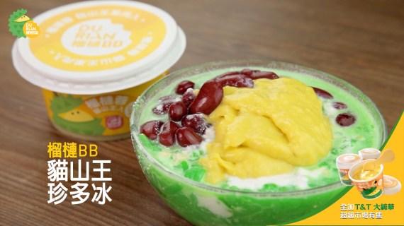 榴槤BB 貓山王珍多冰