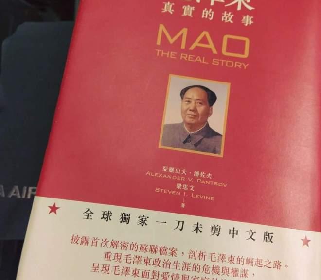 Mao 毛澤東傳