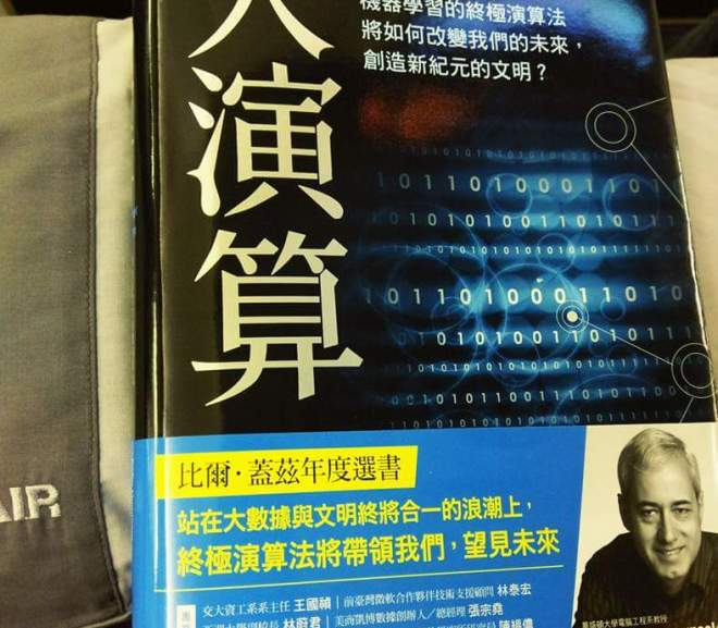The master algorithm 大演算