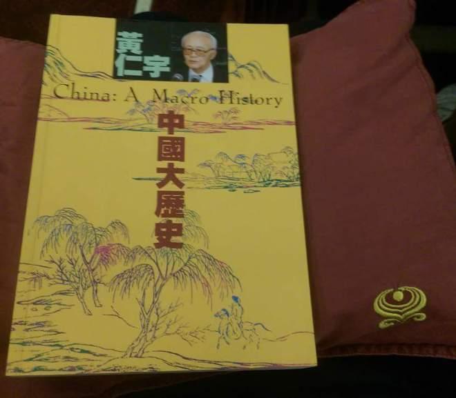 China, a Macro History 中國大歷史