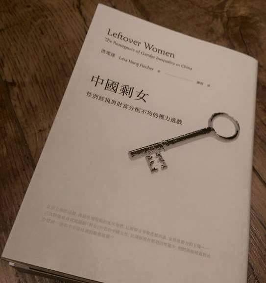 Leftover women 中國剩女