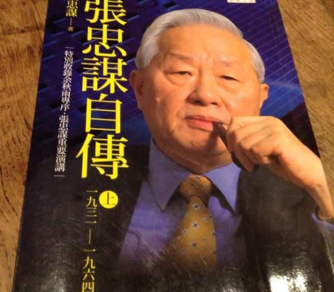 Morris Chang Biography 張忠謀自傳