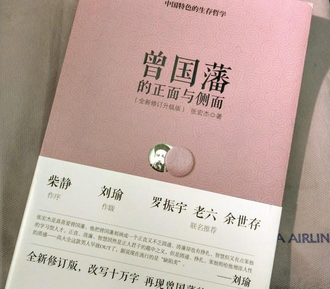 湘軍創辦人,平定太平天國功臣,官場中年自走炮