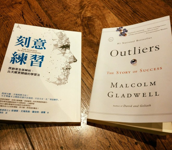 Outliers Born or Made? 天賦異稟還是刻意練習