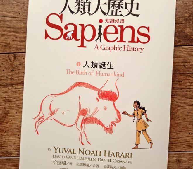 Sapiens, a Graphic History 人類大歷史 《知識漫畫》