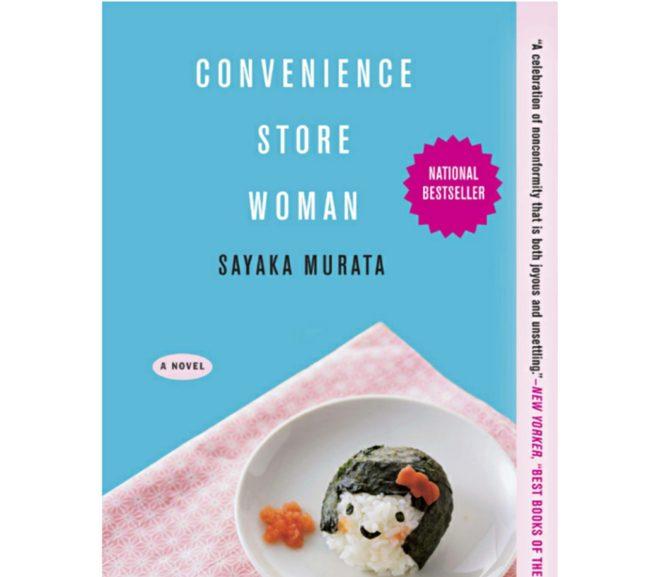 Convenience Store Woman 便利店人間