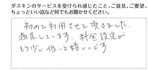 清須カーペット5731