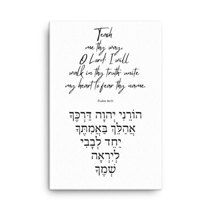 Psalm 86:11 canvas-in-24x36-wall-603075a83caad.jpg