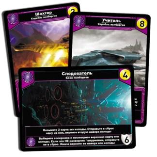 Звёздные империи: Псиборги (Дополнение Psyborg Dominion