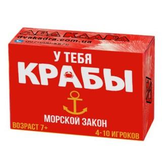 You`ve got crabs (У тебя крабы)