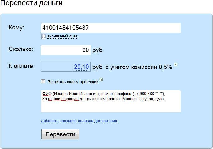 Оформление платежа Яндекс.Деньги