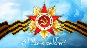 С Днем Победы