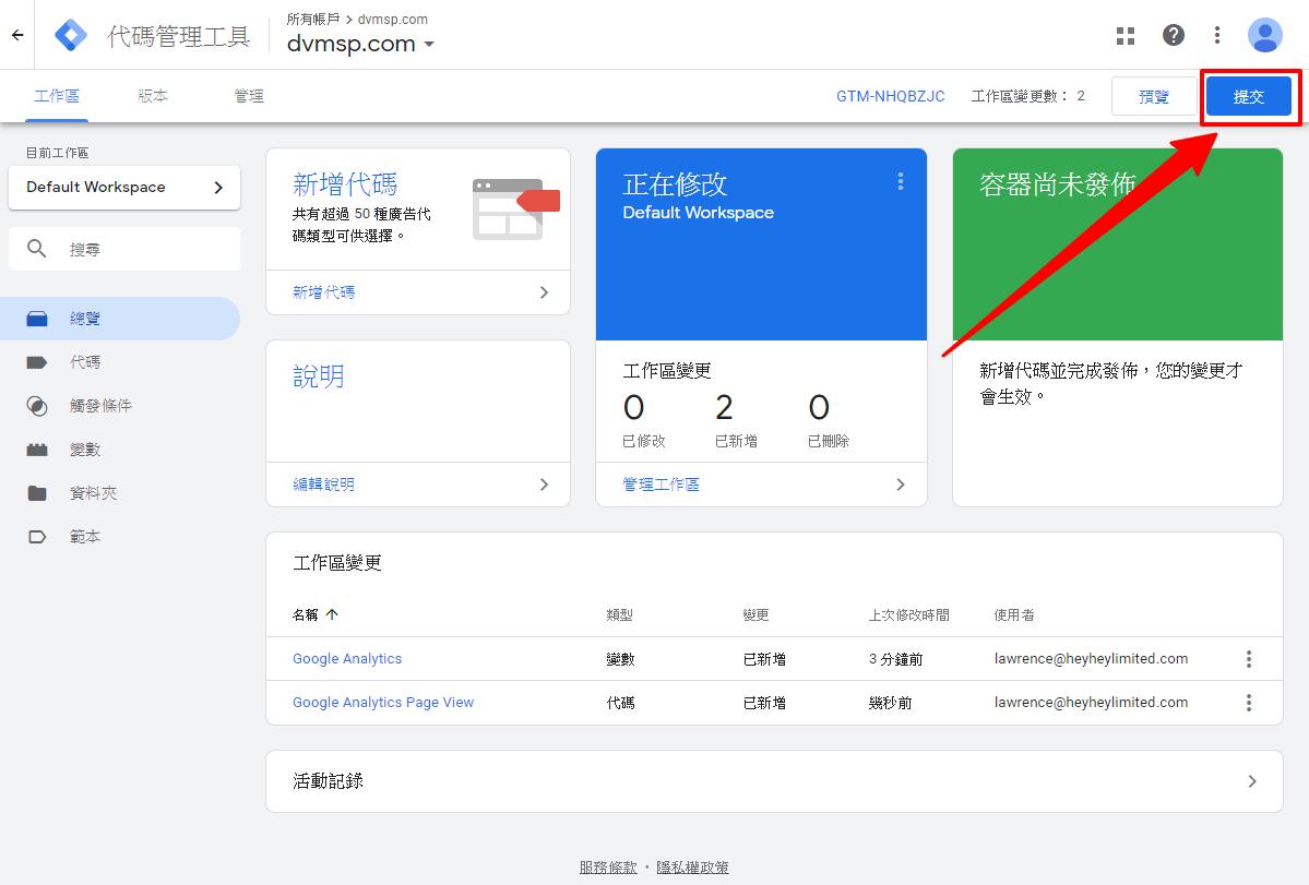 提交 Google Tag Manager 的變更