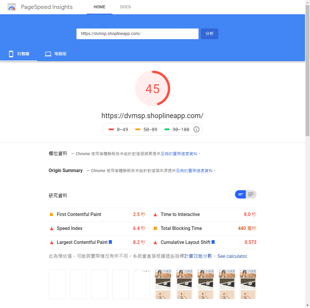 Shopline 網店 PageSpeed Insights