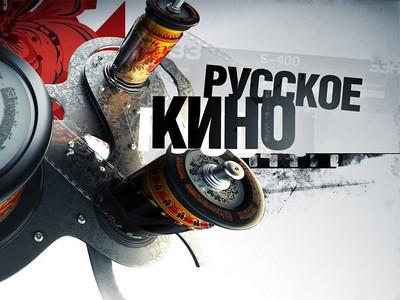 Картинки по запросу Русский кинематограф