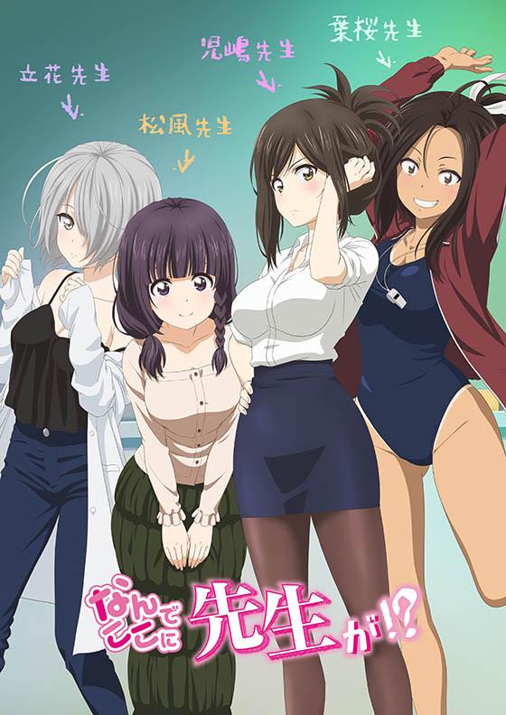Nande Koko ni Sensei ga!? Sub Español [02-12] [Mega-Mediafire-Google Drive] [HD-HDL]
